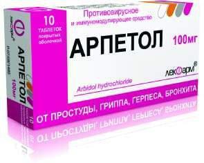 арпетол 50 мг инструкция по применению - фото 2